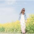 遥か遠くに見えていた今日 【初回限定盤】(+DVD)