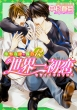 世界一初恋 〜小野寺律の場合〜 12 あすかコミックスCL-DX