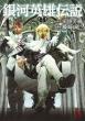 銀河英雄伝説 6 ヤングジャンプコミックス