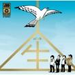 人生 【初回限定盤】 (CD+DVD)