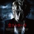 カストラート 【初回限定盤】(+DVD)
