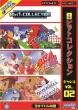 8ビットコレクション ジャレコ Vol.2