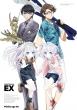 ハンドシェイカー EX【Blu-ray】