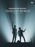 "KOBUKURO LIVE TOUR 2016 ""TIMELESS WORLD"" at さいたまスーパーアリーナ 【初回限定盤】(DVD)"