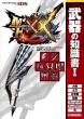 モンスターハンターダブルクロス 公式データハンドブック 武器の知識書I カプコン攻略ガイドブックシリーズ