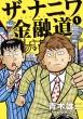 ザ・ナニワ金融道 1 ヤングジャンプコミックス