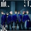 血、汗、涙 【初回限定盤B】 (CD+DVD)