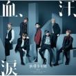 血、汗、涙 【初回限定盤C】 (CD+フォトブック)
