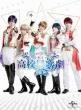 ミュージカル「スタミュ」【Blu-ray】