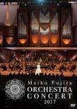 藤田麻衣子 オーケストラコンサート2017 【初回限定盤】(DVD+CD+ブックレット型パンフレット)