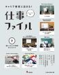 キャリア教育に活きる!仕事ファイル 7 新しいキャリア教育ガイドブック