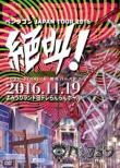 2016.11.19 Japan Tour Final & 眠花バースデー-絶叫!-@よみうりランド日テレらんらんホール