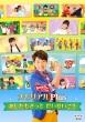 NHK 「おかあさんといっしょ」メモリアルPlus(プラス)〜あしたもきっとだいせいこう〜