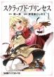 スクラップド・プリンセス 1 ファミ通クリアコミックス