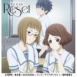 Reset 【初回限定盤A】(+DVD)