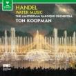 水上の音楽 トン・コープマン&アムステルダム・バロック管弦楽団