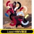 《Loppi・HMV限定 なつめろキャップ(カーキ)付》なつめろ 【初回生産限定盤】(+DVD)