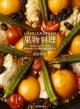 レストランOGINOの果実料理 前菜からデザートまで果実を使った料理の発想と調理法