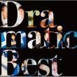 Dramatic Best 〜ドラマ・映画主題歌集〜