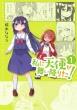 私に天使が舞い降りた! 1 IDコミックス/百合姫コミックス