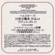 ベルリオーズ:幻想交響曲(1949)、ラヴェル:ボレロ(1946)シャルル・ミュンシュ&フランス国立放送管弦楽団、パリ音楽院管弦楽団