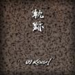 軌跡 【生産限定盤】(2CD)