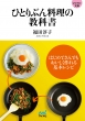 ひとりぶん料理の教科書 はじめてさんでもおいしく作れる基本レシピ マイナビ文庫