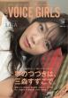 B.L.T.VOICE GIRLS Vol.30 TOKYO NEWS MOOK