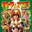 パーティーマン3 (+DVD)