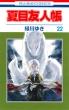 夏目友人帳 22 ニャンコ先生アクリルチャーム付き特装版 花とゆめコミックス