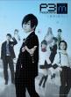 舞台『PERSONA3 the Weird Masquerade〜碧空の彼方ヘ〜』