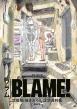 劇場版「BLAME!」弐瓶勉描きおろし設定資料集 KCピース