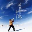 神様の住む島 松田昌ベストアルバム