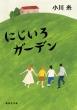 にじいろガーデン 集英社文庫