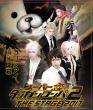 スーパーダンガンロンパ2THE STAGE 2017 Blu-ray通常版
