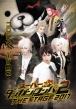 スーパーダンガンロンパ2THE STAGE 2017 DVD初回限定版