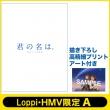 【HMV・Loppi限定】「君の名は。」 Blu-ray コレクターズ・エディション 4K Ultra HD Blu-ray 同梱5枚組(初回生産限定)+描き下ろし高精細プリントアート付き