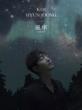 風車 re:wind 【初回限定盤A】 (CD+DVD)