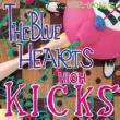 HIGH KICKS (2枚組アナログレコード)【初回生産限定】