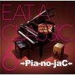 EAT A CLASSIC 6 【初回限定盤】(+DVD)