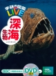 深海生物 学研の図鑑LIVE