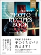 100 Photography Recipes Book 玄光社ムック