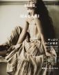 SENS de MASAKI Vol.6 集英社ムック