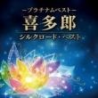 Platinum Best Kitaro -Silk Road Best