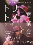 トリトメナイ音楽会 (Blu-ray)