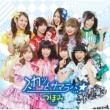 スカッとサマラバ☆ Type-A (CD+DVD)