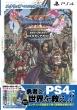 ドラゴンクエストXI 過ぎ去りし時を求めて ロトゼタシアガイド for Playstation4 Vジャンプブックス