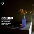 C.P.E.バッハ:ヴァイオリンと鍵盤のためのソナタ集 アマンディーヌ・ベイエール、エドナ・ステルン