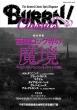 BURRN! CLASSICS Vol.1 シンコー・ミュージック・ムック