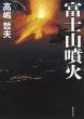 富士山噴火 集英社文庫